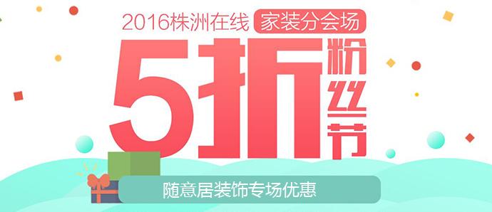 【随意居专场】 用今年最优惠的价格,定明年的装修!