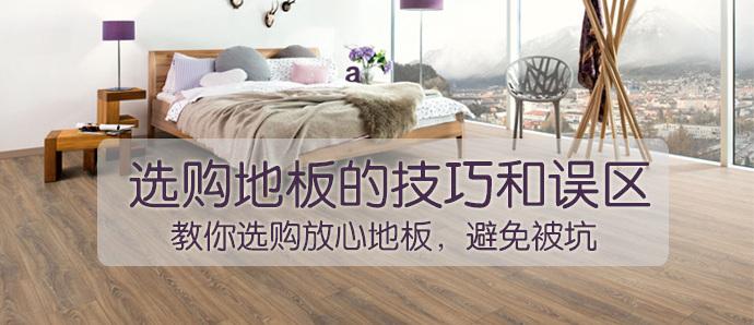 选购地板有哪些小技巧? 教你选购放心地板!