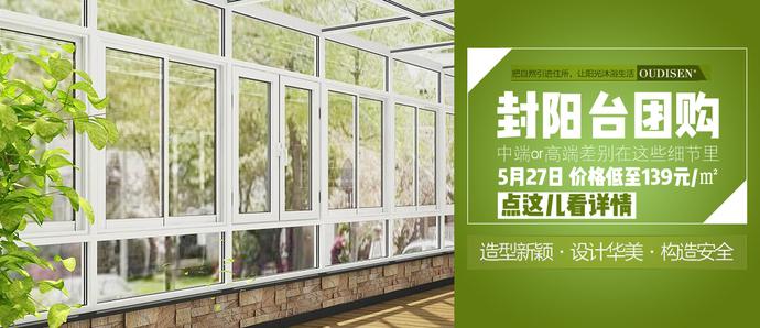 【封阳台开团】价格低至139元/㎡ 细节见真章!