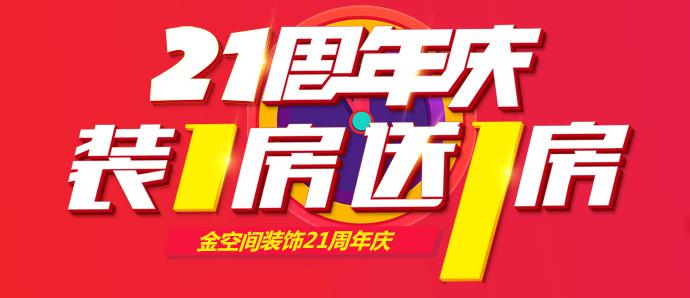 """金空间装饰21周年大庆——""""装一房送一房"""""""